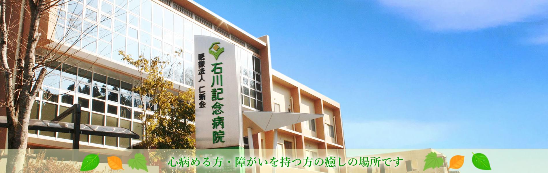 石川記念病院